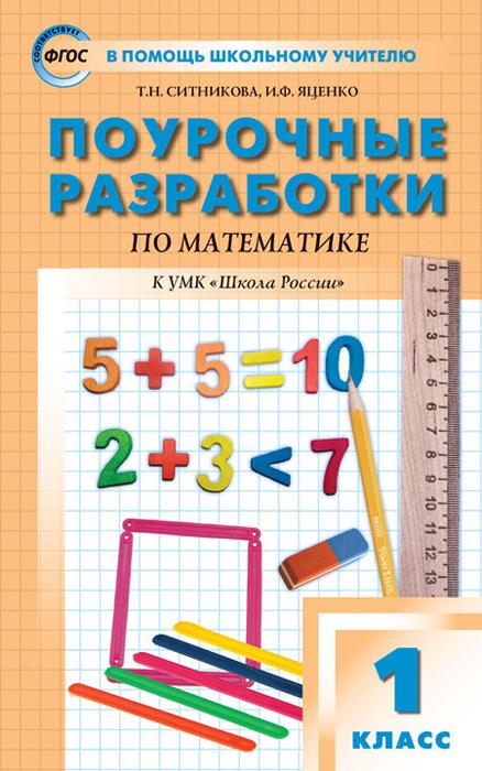 ПШУ 1 кл. Математика к УМК Моро (Школа России). ФГОС