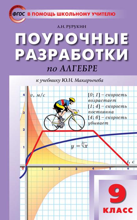 ПШУ 9 кл. Алгебра к УМК  ...