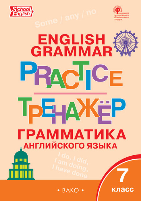 Английский язык. 7 класс. Грамматический тренажёр | Макарова Татьяна Сергеевна