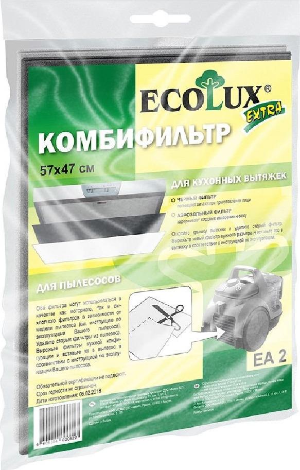 Комплект фильтров для вытяжек Ecolux (белый+черный) Ecolux