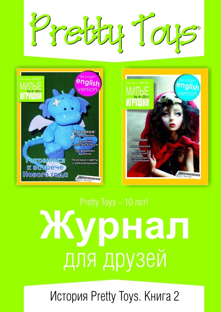 Журнал для друзей