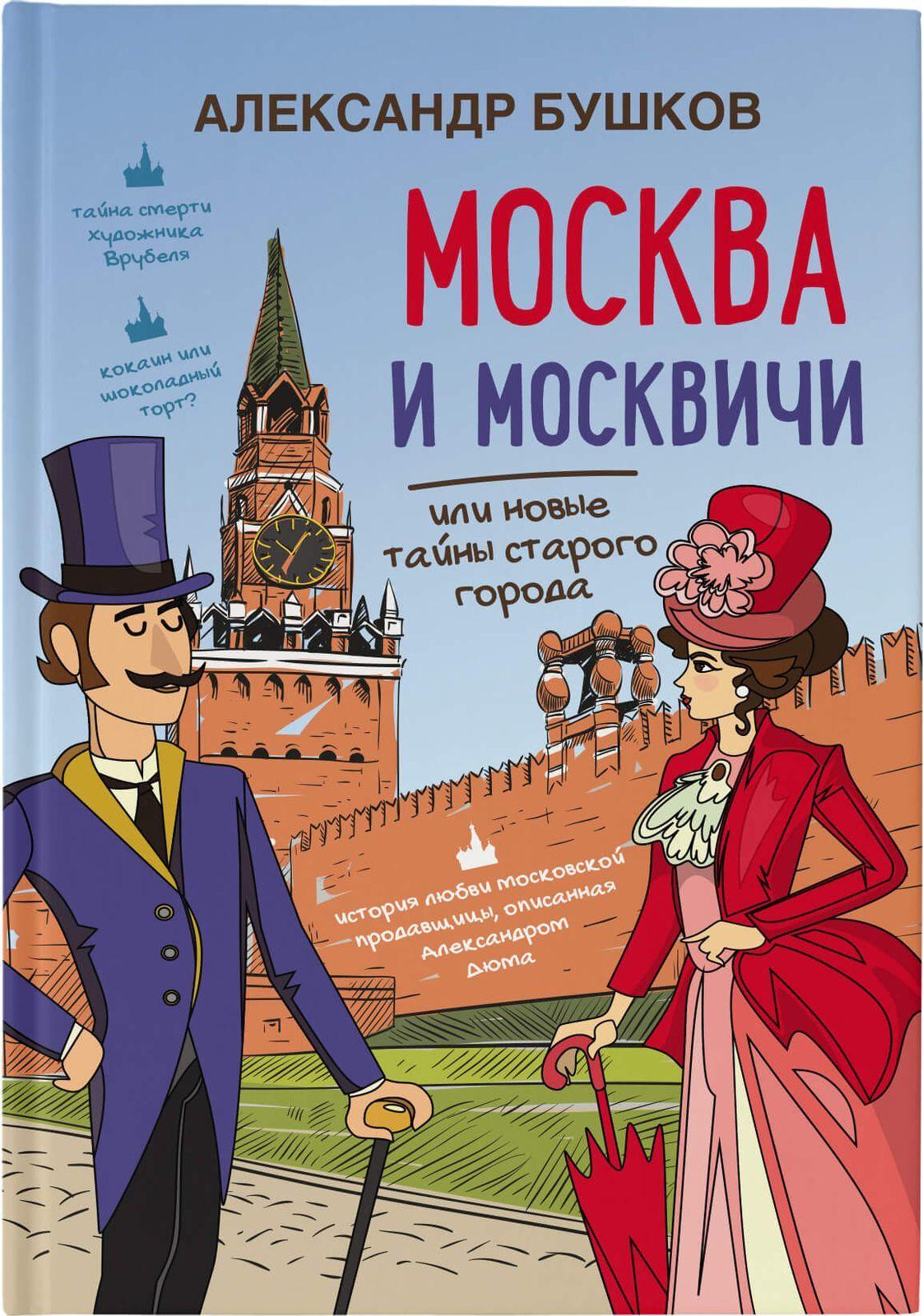 Бушков А.. Москва и москвичи или новые тайны старого города
