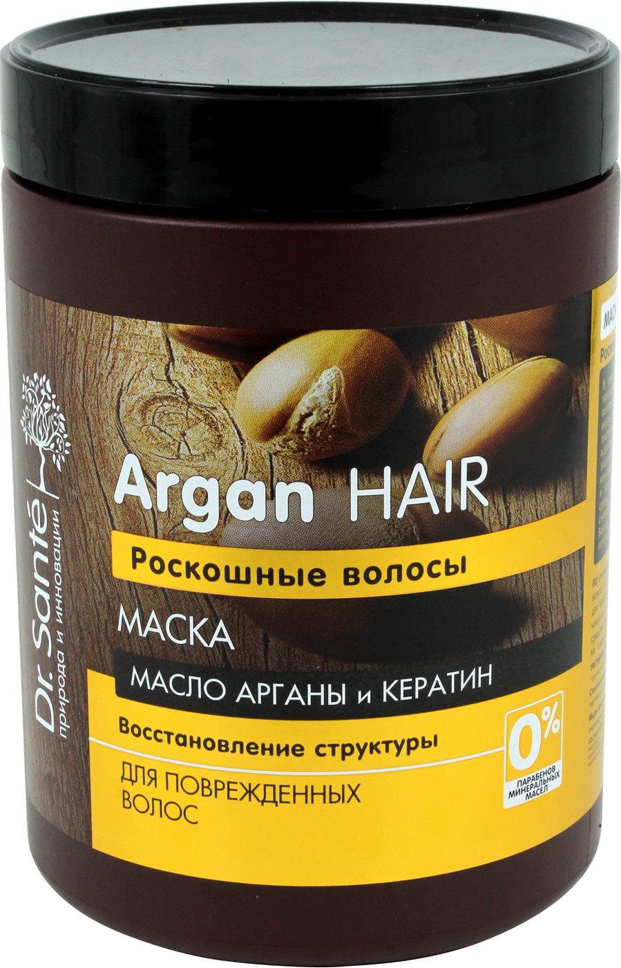 Dr.Sante Argan Hair Маска для поврежденных волос Роскошные Волосы с маслом АРГАНЫ и КЕРАТИНОМ, 1000 мл