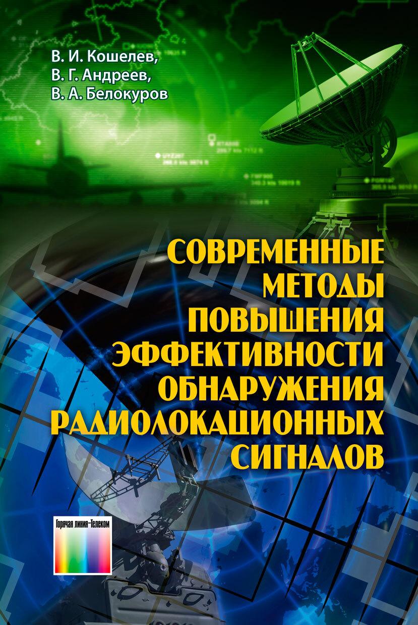 Современные методы повышения эффективности обнаружения радиолокационных сигналов