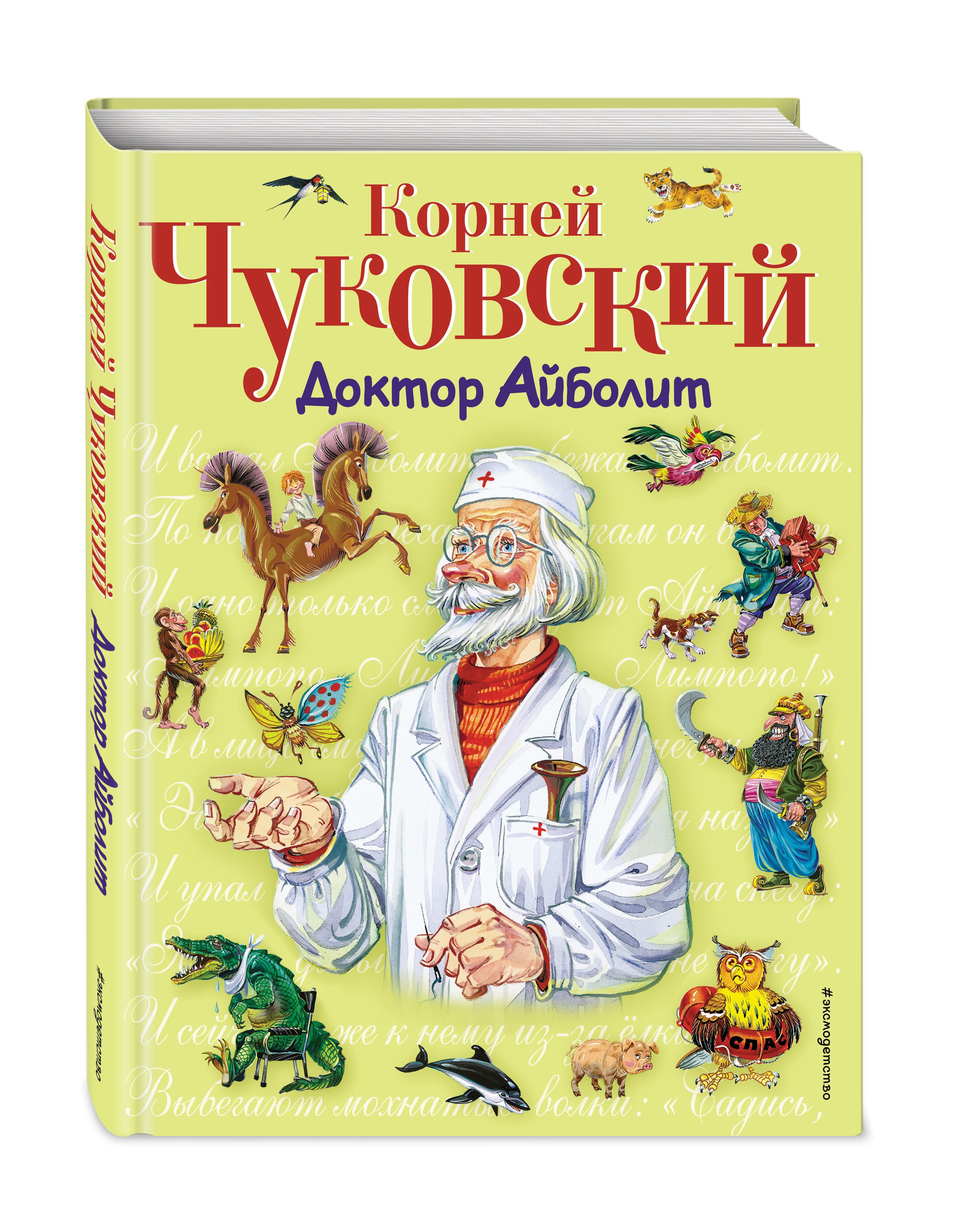 картинка книжный доктор илюши, переживания