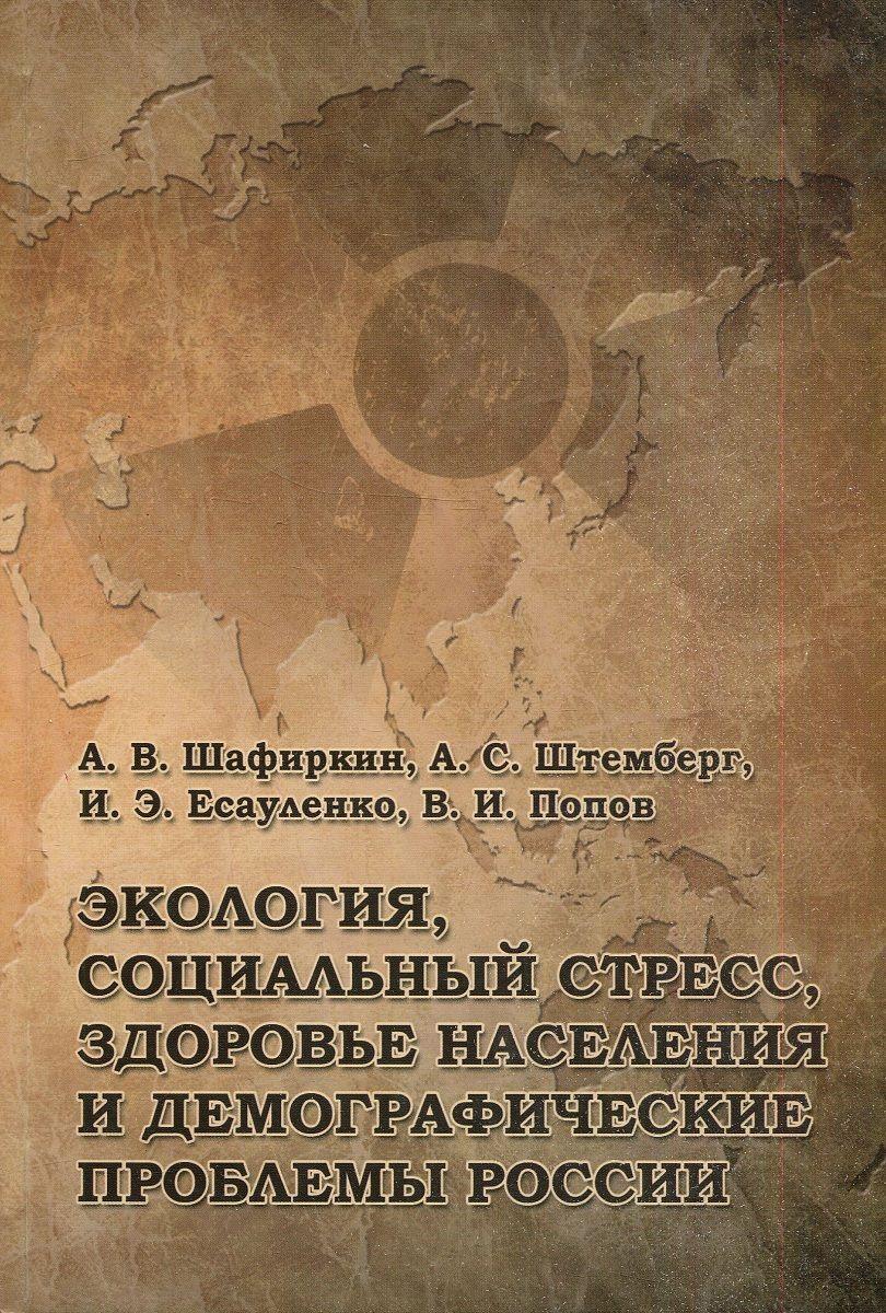 Экология, социальный стресс, здоровье населения и демографические проблемы России