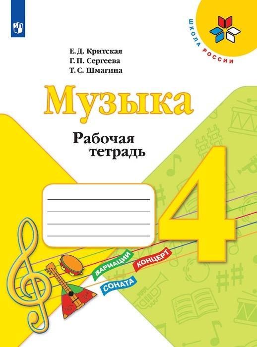 Музыка. Рабочая тетрадь. 4 класс. Учебное пособие для общеобразовательных организаций.