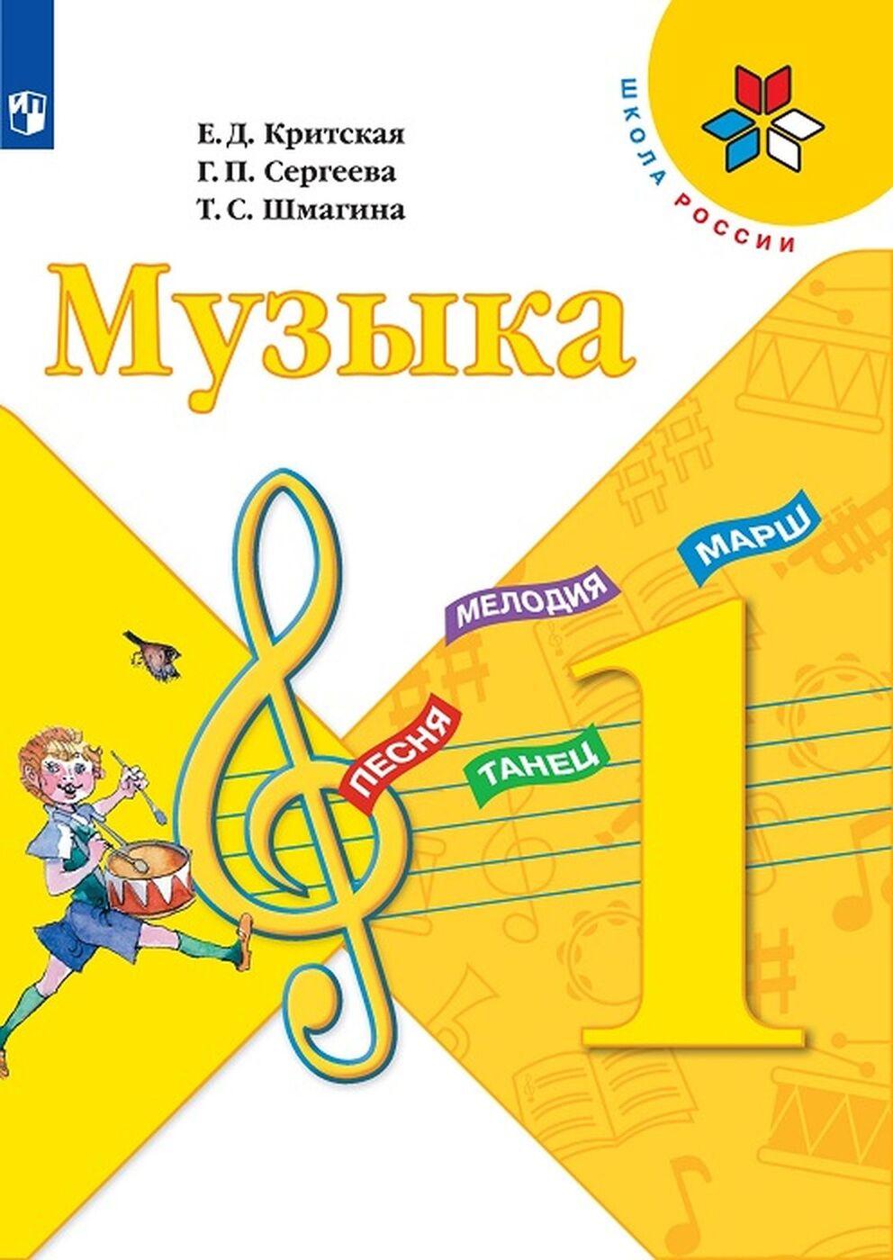 Музыка. 1 класс *