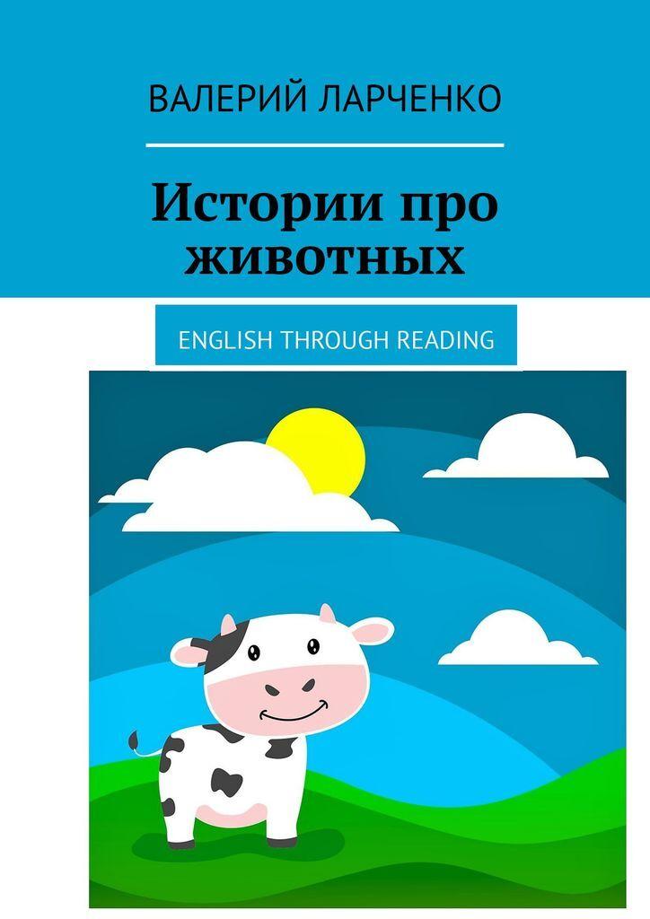Валерий Ларченко. Истории про животных