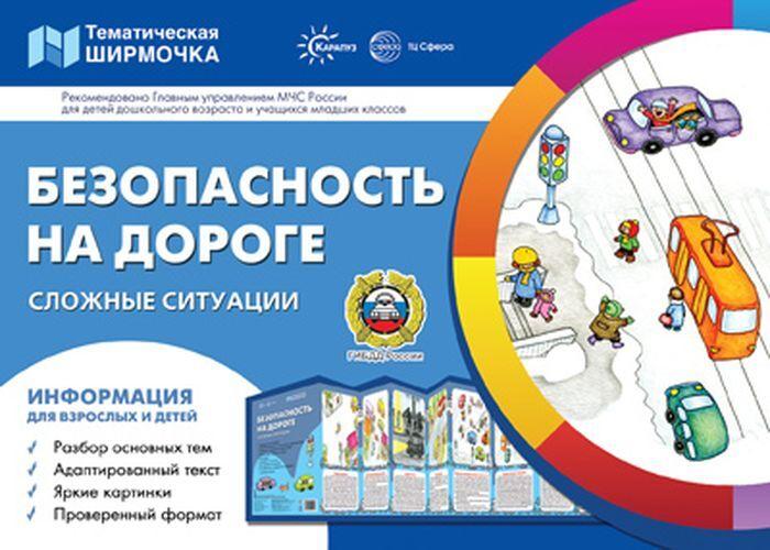 Шипунова В.А.. Ширмочки. Безопасность на дороге. Сложные ситуации. Тематический уголок для детей и родителей