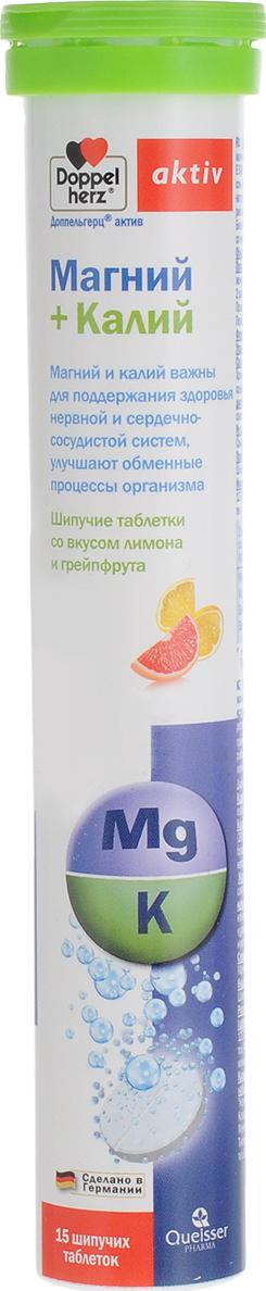 Магний Doppelherz Aktiv, с калием, со вкусом лимона и грейпфрута, 15 шипучих таблеток
