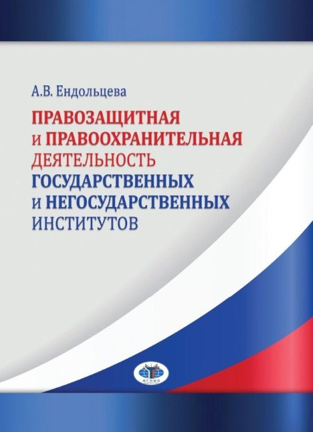 Ендольцева А.В.. Правозащитная и правоохранительная деятельность государственных и негосударственных институтов.