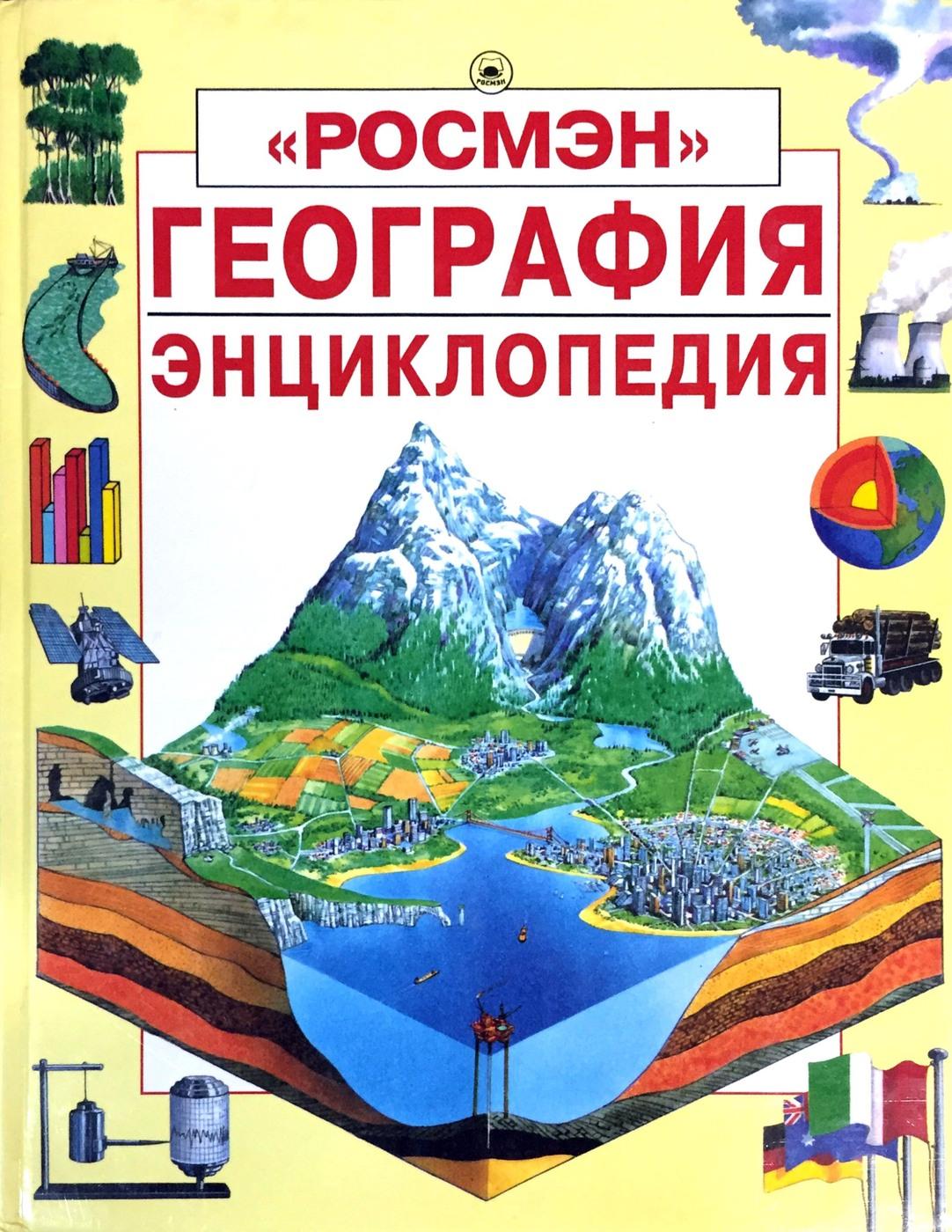 Кэрол Варли, Лайза Майлз. География. Энциклопедия