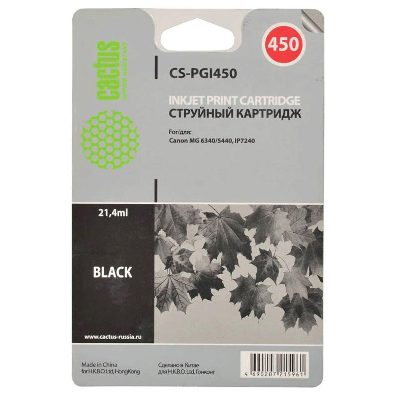 Тонер-картридж Cactus (CS-PGI450), черный, для струйного принтера, совместимый