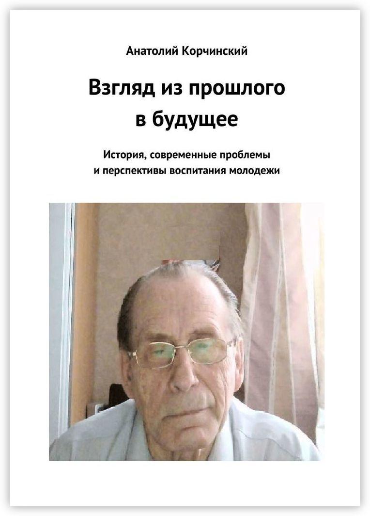 Анатолий Корчинский. Взгляд из прошлого в будущее