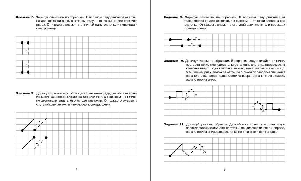 Графические диктанты. Подготовка к школе. Развития пространственных представлений