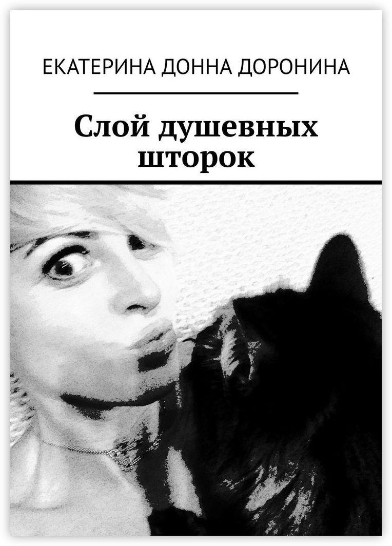 Екатерина Донна Доронина. Слой душевных шторок