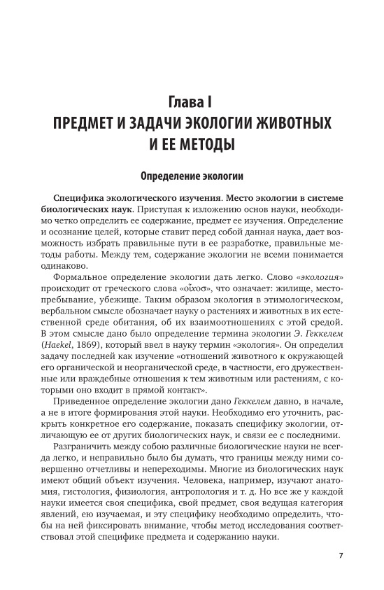 Кашкаров Даниил Николаевич. Основы экологии животных. В 2 частях. Часть 1