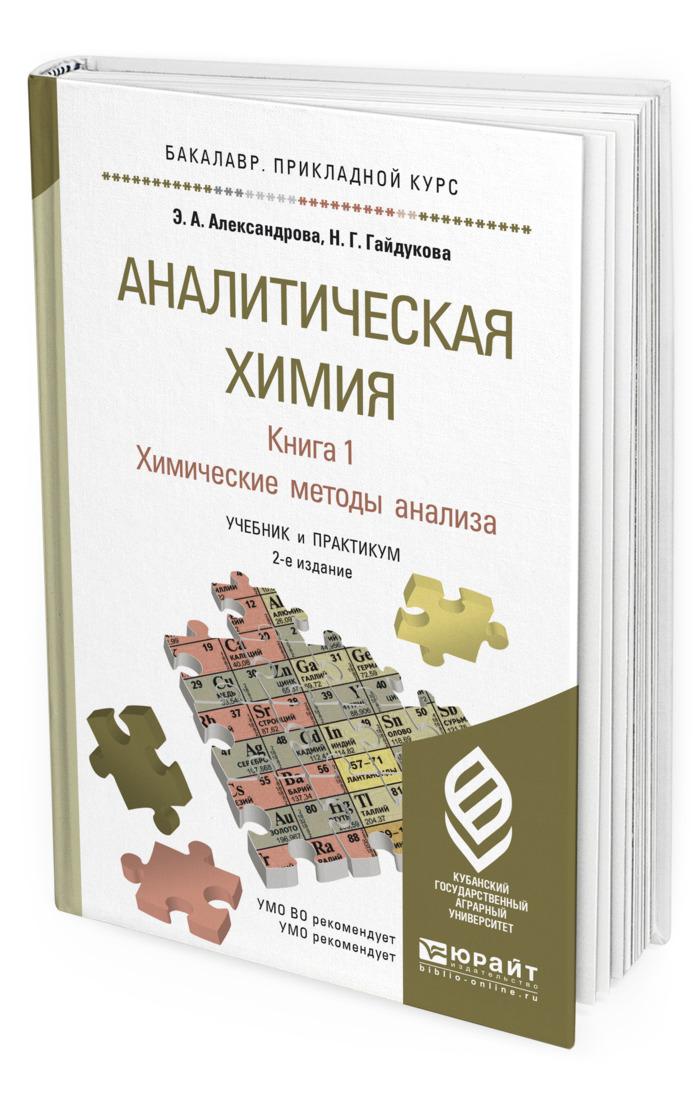 Александрова Эльвира Александровна. Аналитическая химия в 2 книгах. Книга 1. Химические методы анализа