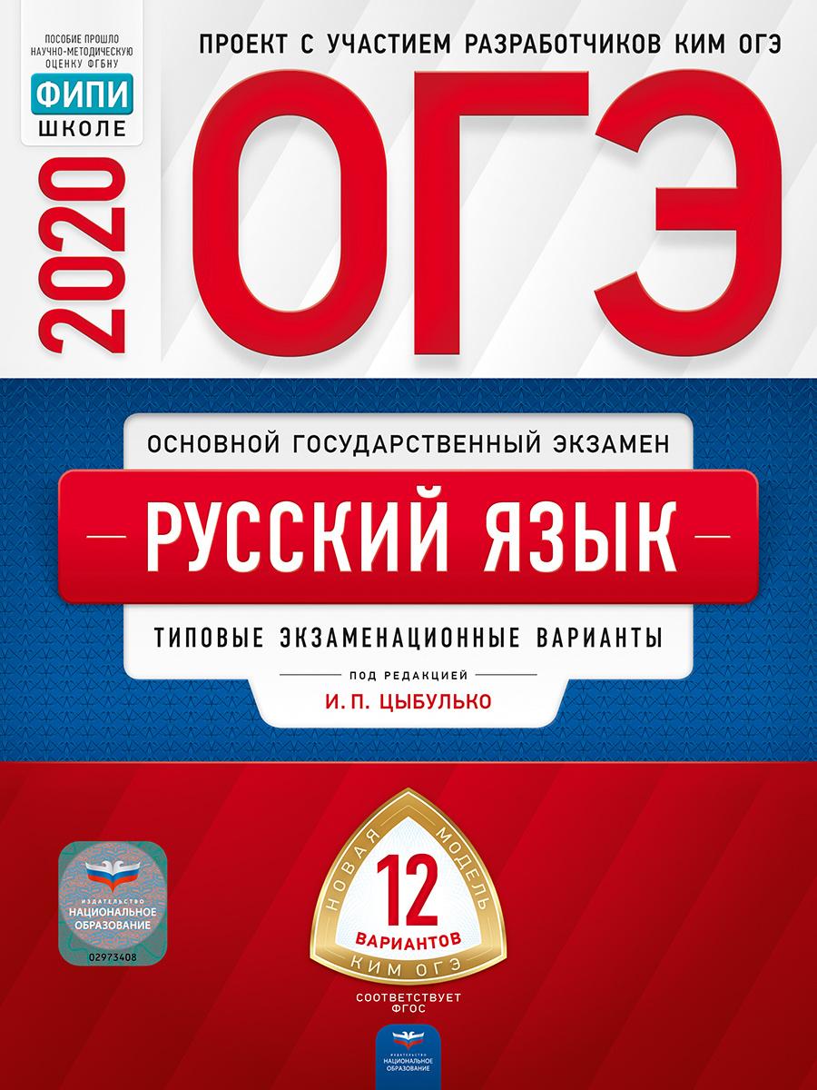 ОГЭ-2020. Русский язык. Типовые экзаменационные варианты. 12 вариантов  #1