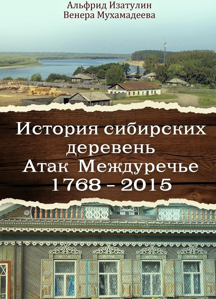 История сибирских деревень #1