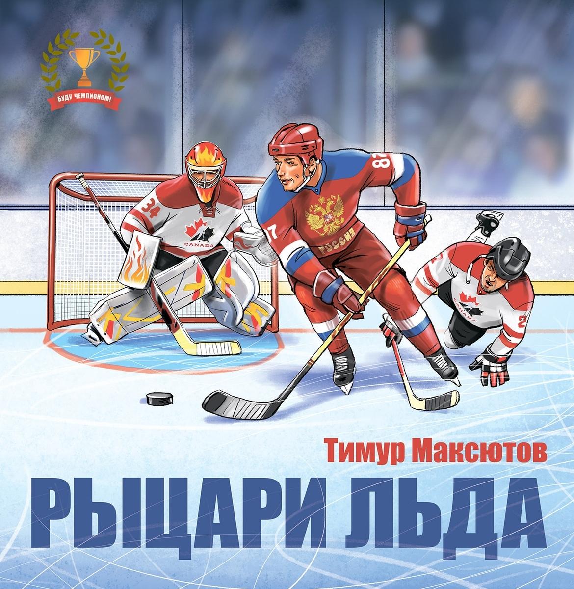 Рыцари льда | Максютов Тимур Ясавеевич #1