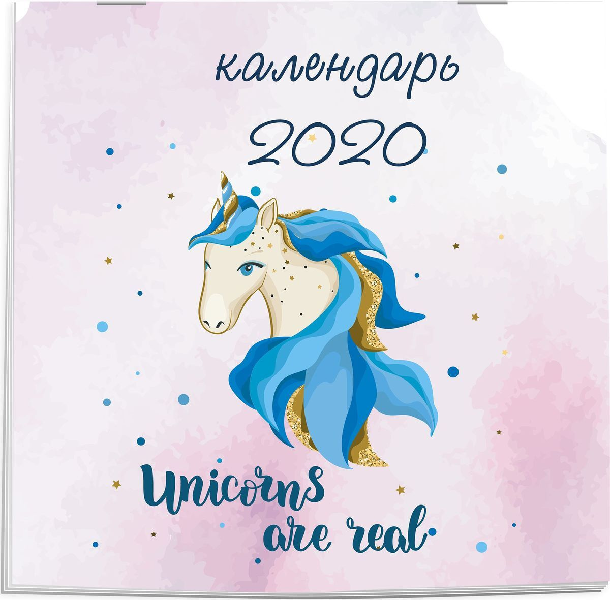 Календарь 2020 (на скрепке). Единороги #1