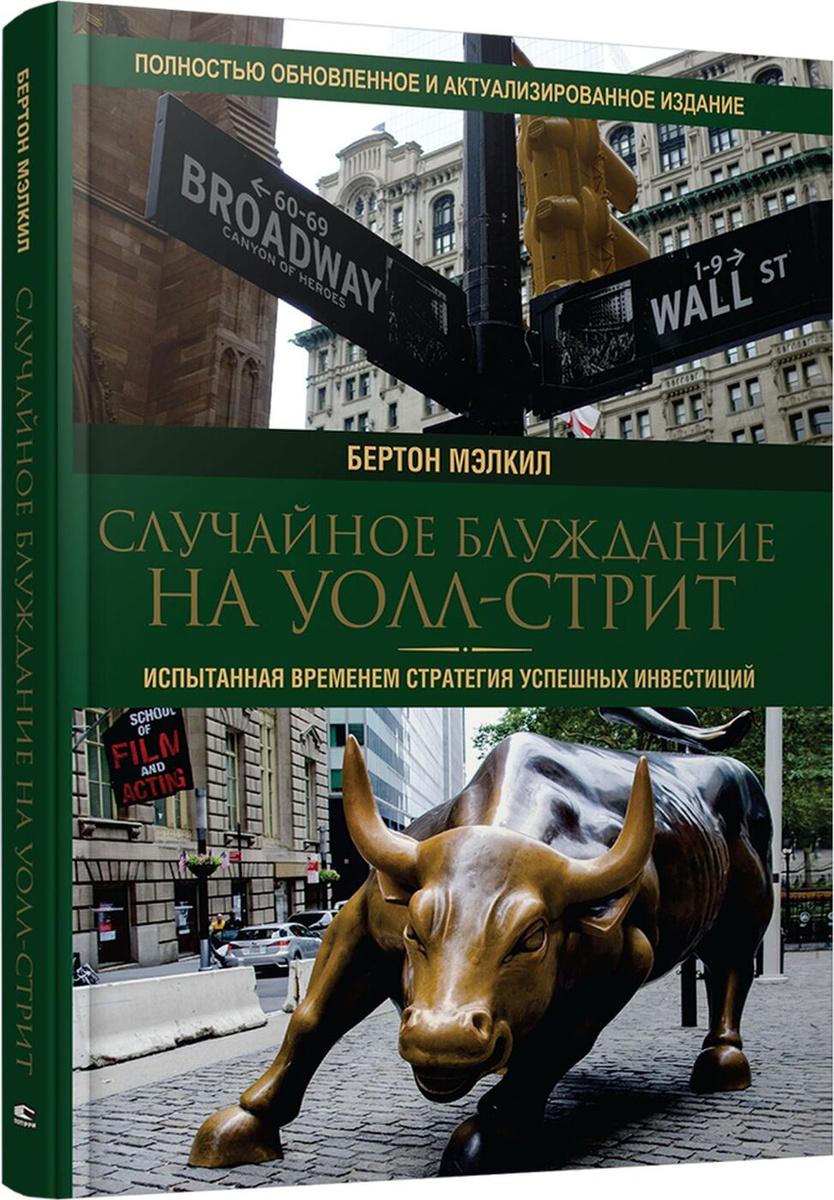 Случайное блуждание на Уолл-стрит. Испытанная временем стратегия успешных инвестиций | Мэлкил Бертон #1