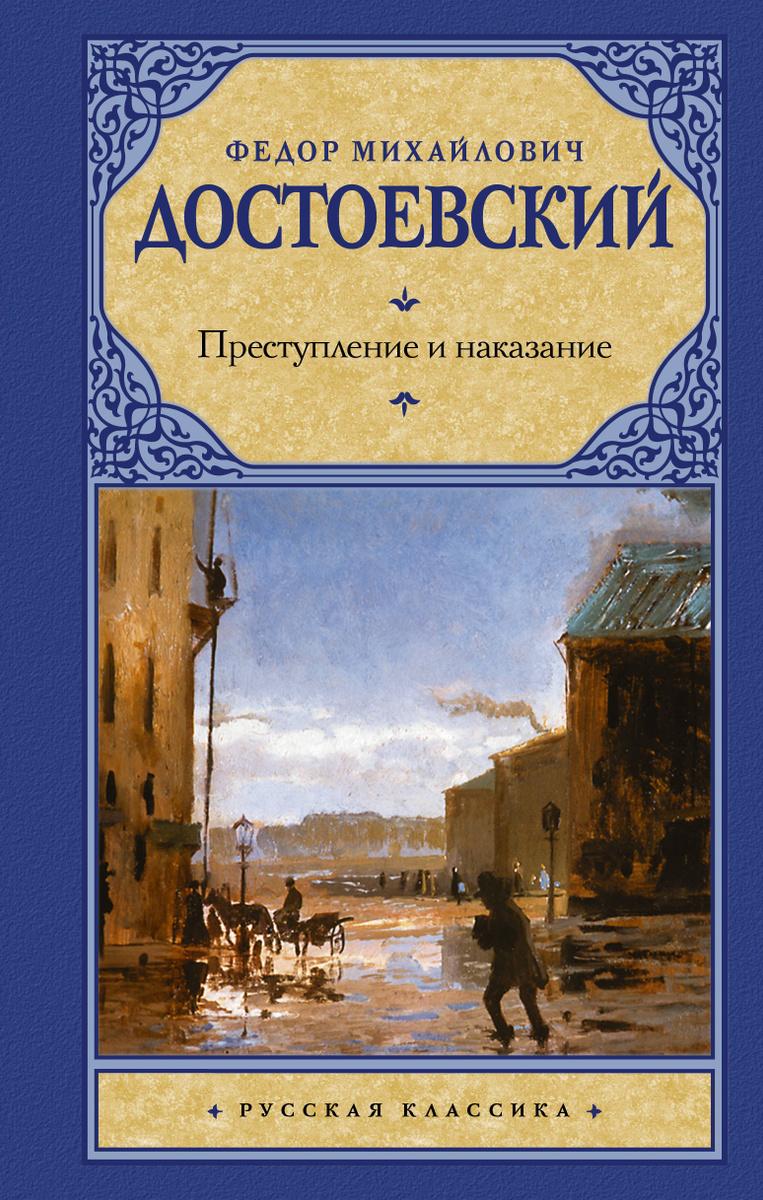 (2020)Преступление и наказание | Достоевский Федор Михайлович  #1