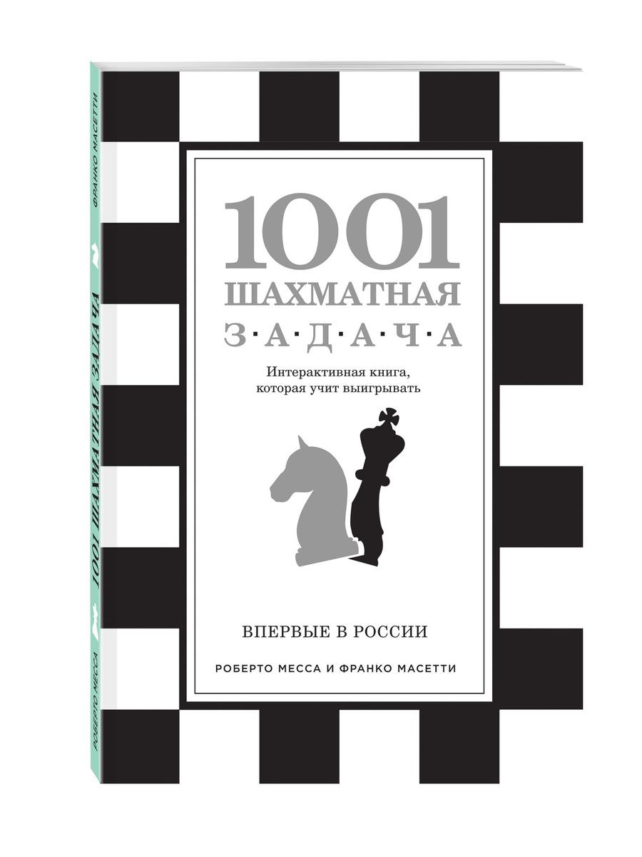 1001 шахматная задача. Интерактивная книга, которая учит выигрывать | Месса Роберто, Масетти Франко  #1
