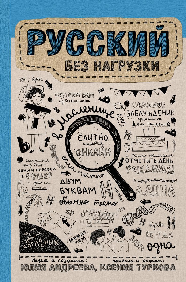 Русский без нагрузки   Андреева Юлия Игоревна, Туркова Ксения Дмитриевна  #1