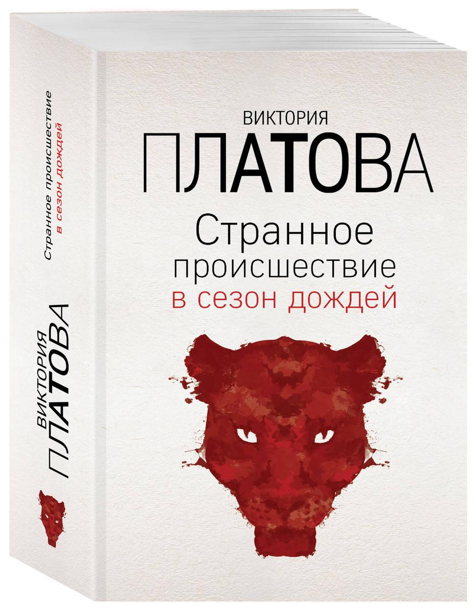 Странное происшествие в сезон дождей   Платова Виктория Евгеньевна  #1