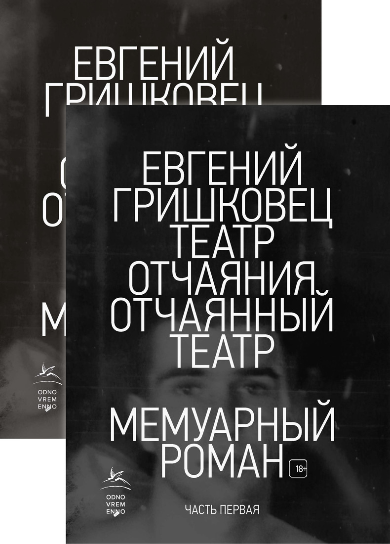 Театр отчаяния. Отчаянный театр (в 2-х книгах) (комплект) | Гришковец Евгений  #1