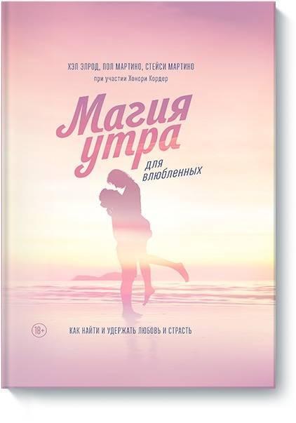 Магия утра для влюбленных. Как найти и удержать любовь и страсть | Мартино Стейси, Элрод Хэл  #1