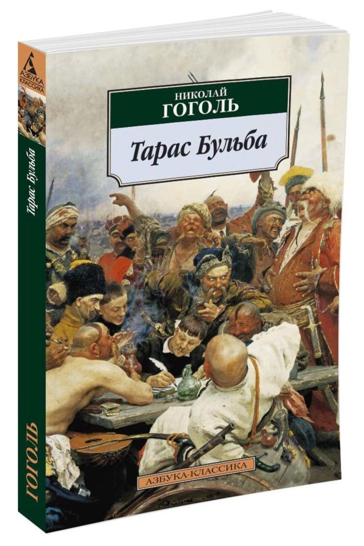 Тарас Бульба | Гоголь Николай #1