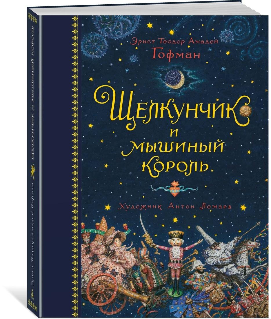 Щелкунчик и мышиный король | Гофман Эрнст Теодор Амадей  #1