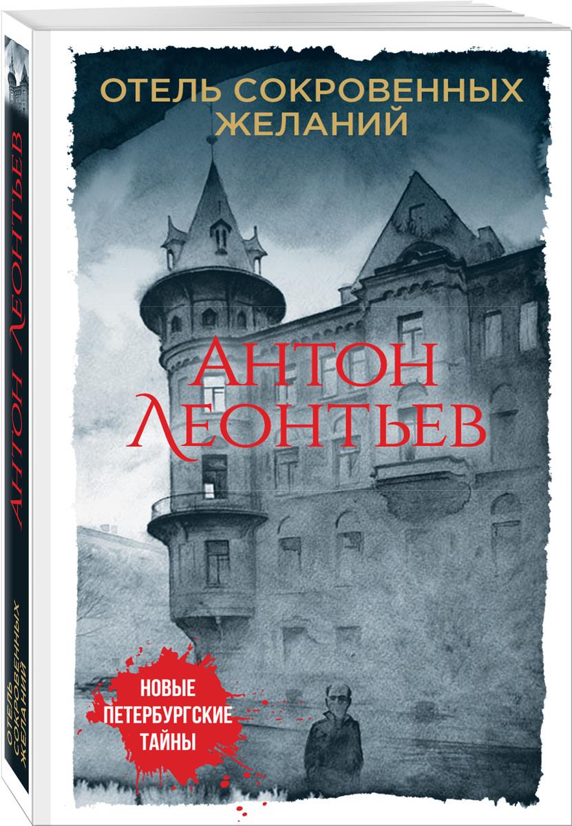 Отель сокровенных желаний | Леонтьев Антон Валерьевич #1