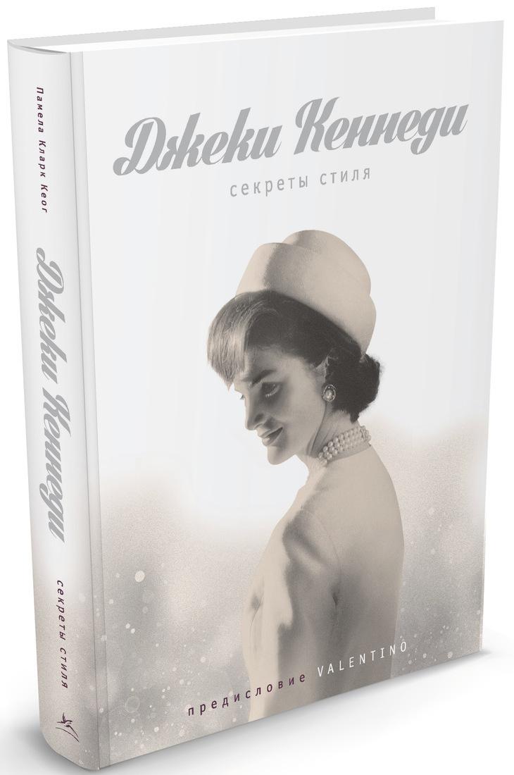 Джеки Кеннеди. Секреты стиля | Кеог Памела Кларк #1