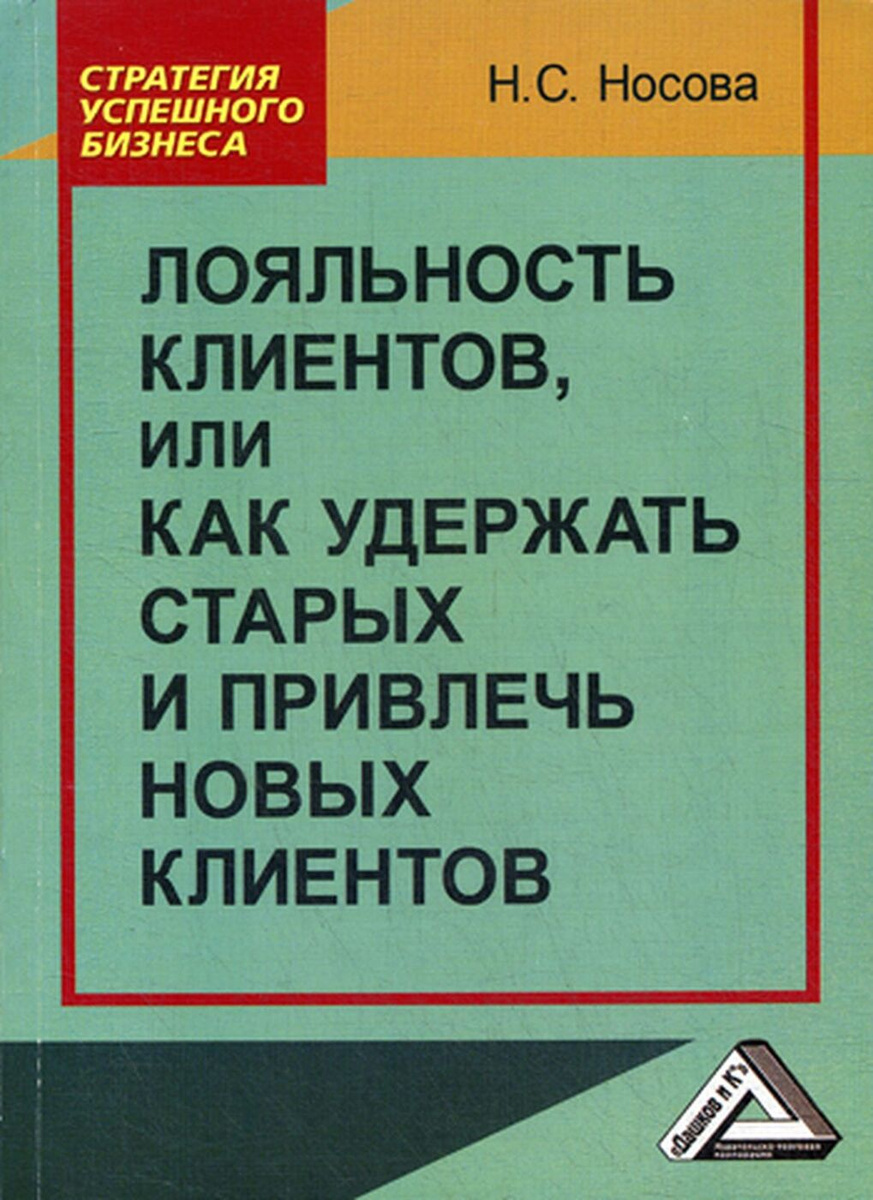 Лояльность клиентов, или Как удержать старых и привлечь новых клиентов   Носова Надежда Сергеевна  #1