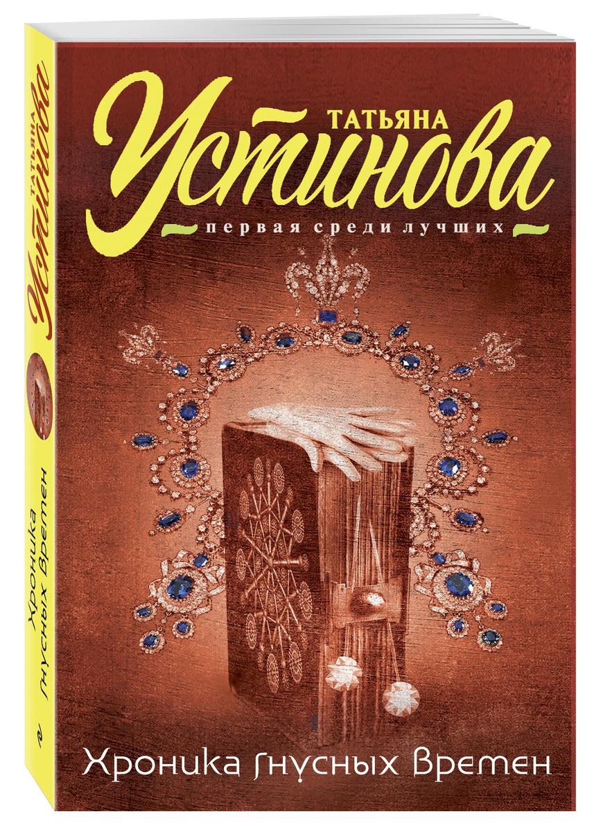 Хроника гнусных времен | Устинова Татьяна Витальевна #1
