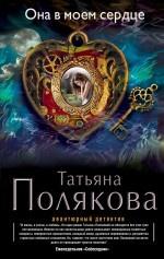 Она в моем сердце | Полякова Татьяна Викторовна #1