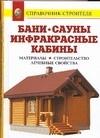 (2007)Бани. Сауны. Инфракрасные кабины | Рыжков Владимир Васильевич  #1