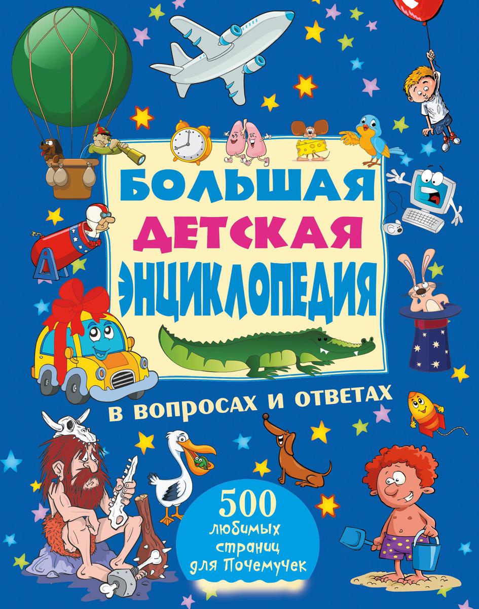 Большая детская энциклопедия в вопросах и ответах | Мерников Андрей Геннадьевич  #1