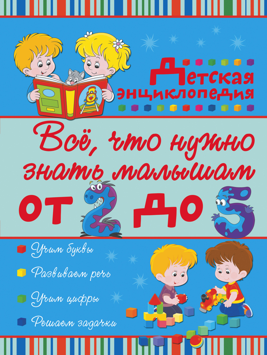 Всё, что нужно знать малышам от 2 до 5 лет. Детская энциклопедия | Нет автора  #1