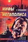 Мифы мегаполиса   Лукьяненко Сергей Васильевич #1