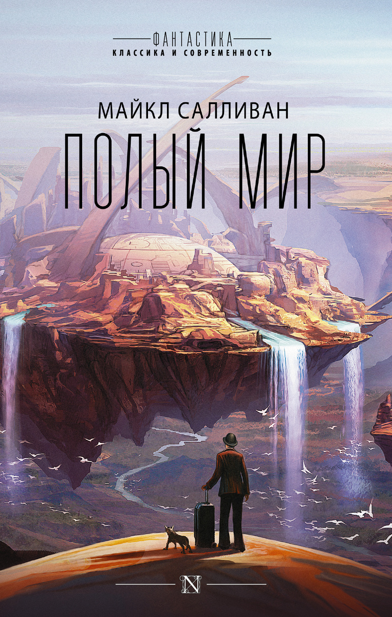 Полый мир | Салливан Майкл #1