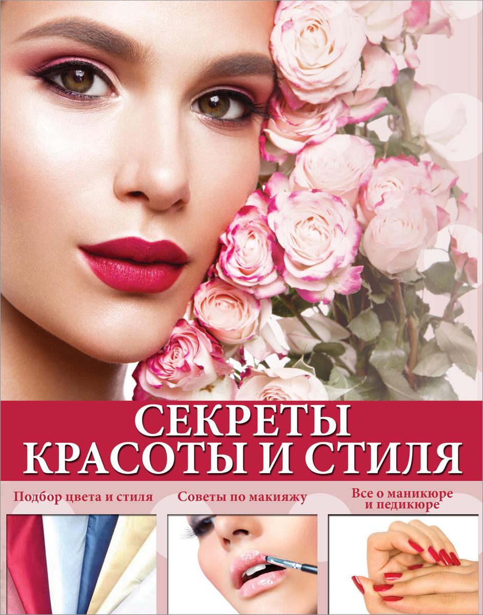 Секреты красоты и стиля | Нет автора #1