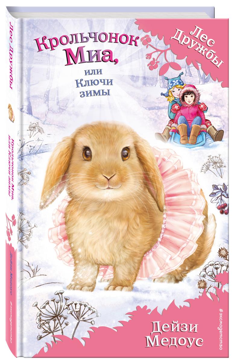 Крольчонок Миа, или Ключи зимы (выпуск 25) | Медоус Дейзи #1