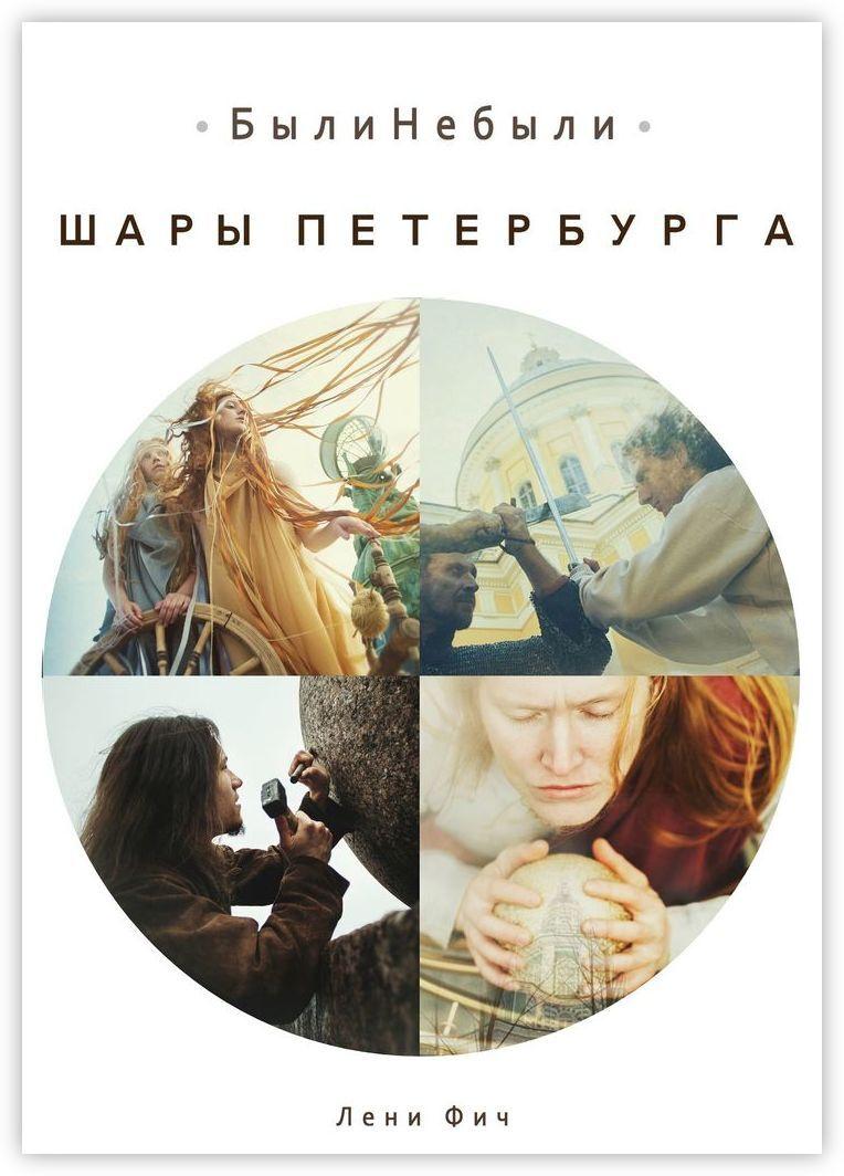 Шары Петербурга #1