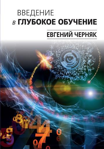 Введение в глубокое обучение   Черняк Евгений #1